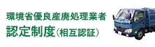 環境省優良産廃処理業者 認定制度(相互認証)