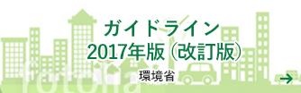 ガイドライン2017年版(改訂版)環境省