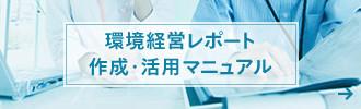 環境経営レポート作成・活用マニュアル